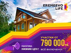 Коттеджный поселок «Еремеево Life» Новорижское ш. Участки от 790 000 руб.